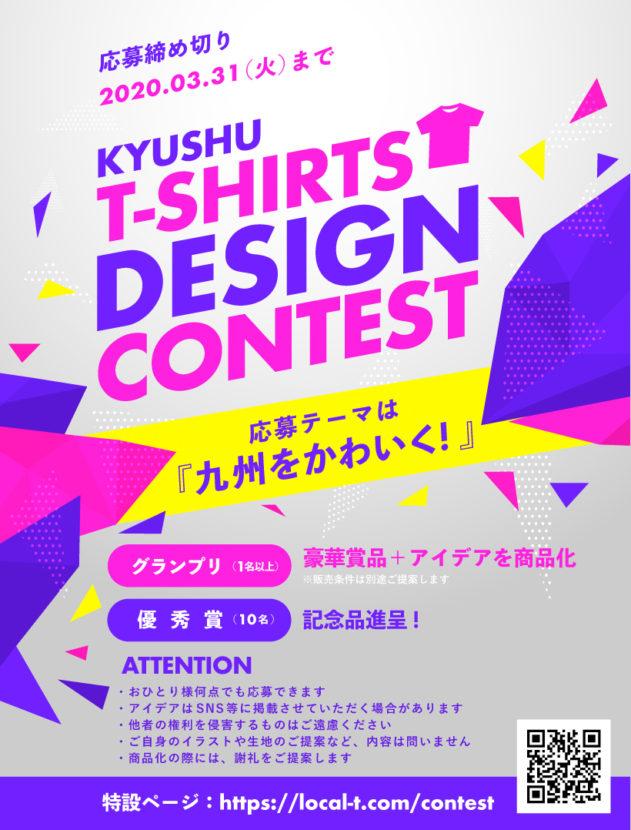 九州Tシャツデザインコンテスト