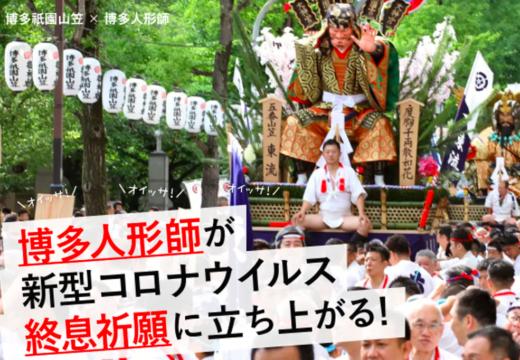 博多祇園山笠に生きる博多人形師が、新型コロナ終息祈願に立ち上がる!