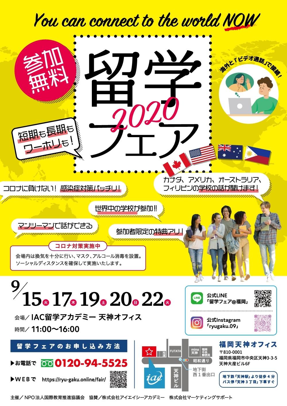 留学フェア2020 in 福岡