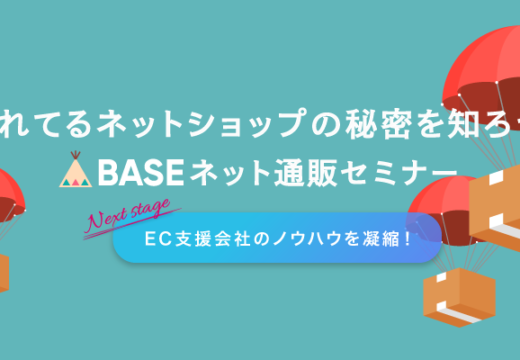 BASEネット通販セミナー