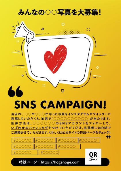 SNSキャンペーンチラシ