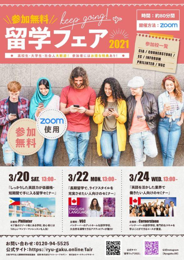 留学フェア2021